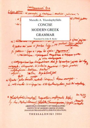 9789602310839-concise-modern-greek-grammar
