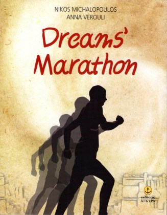 9789604229154-dreams-marathon