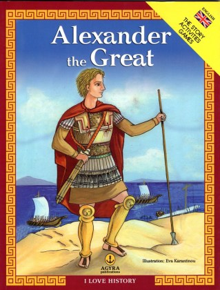 9789605470111-alexander-the-great