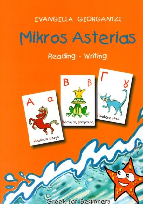 9789607307496-mikros-asterias-reading-writing