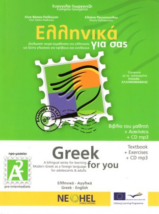 9789607307798-ellinika-gia-sas-a2-greek-for-you-textbook-exercises-cd-mp3