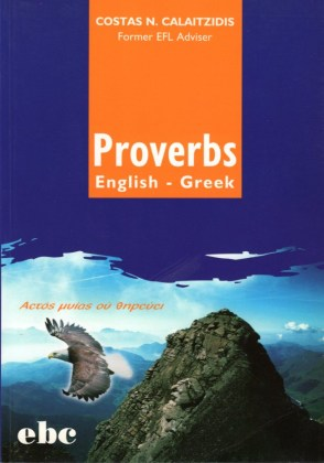 9789608327009-proverbs-english-greek