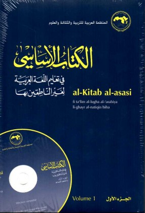 9789774162312-al-kitab-al-asasi-volume-1-cd
