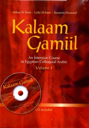 9789774163159-kalaam-gamiil-volume-1-cd