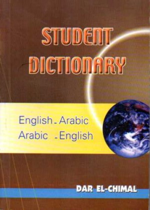 9789953190310-student-dictionary-english-arabic-arabic-english