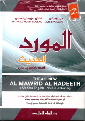 9789953630021-al-mawrid-al-hadeeth-a-modern-dictionary-english-arabic-with-online-material