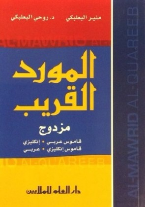9789953632308-al-mawrid-english-arabic-arabic-english-dictionary