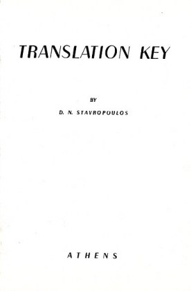 008868-translation-for-advanced-students-key