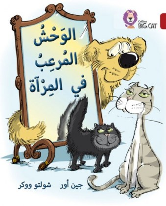9780008131555-collins-big-cat-arabic-readers-monster-in-the-mirror-level-14