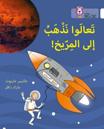 9780008131654-collins-big-cat-arabic-readers-let-s-go-to-mars-level-10