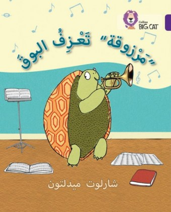 9780008131708-collins-big-cat-arabic-readers-marzooqa-and-the-trumpet-level-8