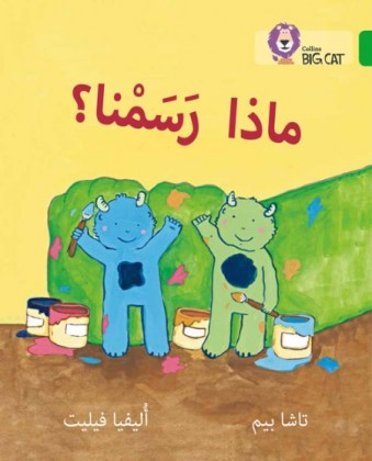 9780008156404-collins-big-cat-arabic-readers-what-did-we-paint-level-5