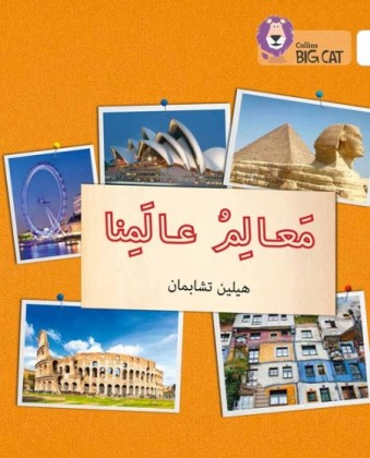 9780008185671-collins-big-cat-arabic-readers-landmarks-of-our-world-level-10