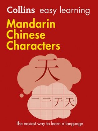 9780008196042-collins-easy-learning-mandarin-chinese-characters