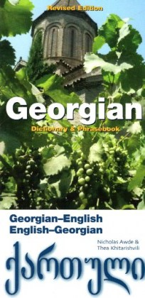 9780781812429-georgian-english-english-georgian-dictionary-and-phrasebook-revised-edition