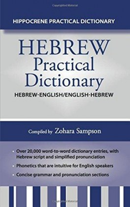 9780781813471-hebrew-practical-dictionary-hebrew-english-english-hebrew-practical-dictionary