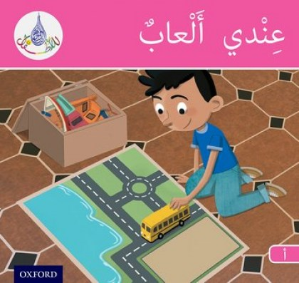 9781408524640-the-arabic-club-readers-pink-a-band-i-have-toys
