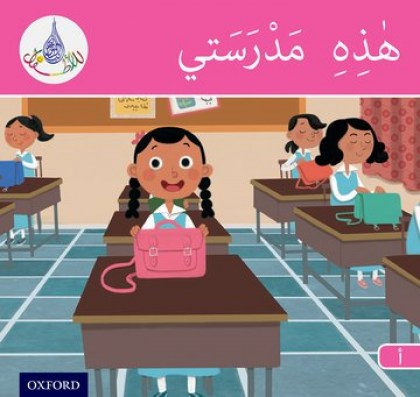 9781408524695-the-arabic-club-readers-pink-band-a-this-is-my-school
