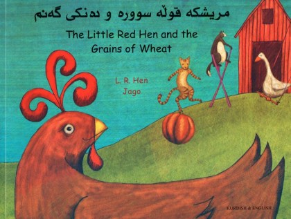 9781844444472-little-red-hen-and-the-grains-of-wheat-english-and-kurdish