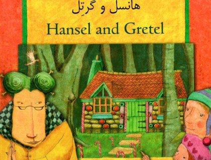 9781844447572-hansel-and-gretel-farsi-and-english