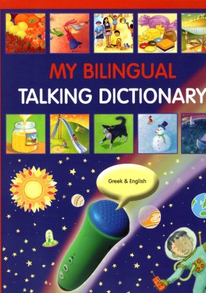 9781846110832-my-bilingual-talking-dictionary-english-and-greek
