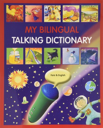 9781846115998-my-bilingual-talking-dictionary-english-and-farsi