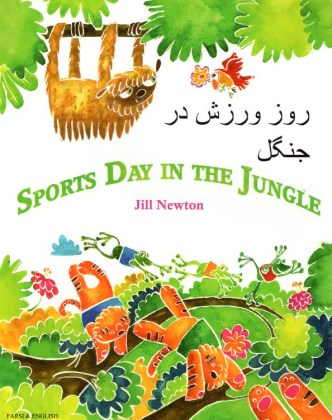 9781846117343-sports-day-in-the-jungle-english-and-farsi
