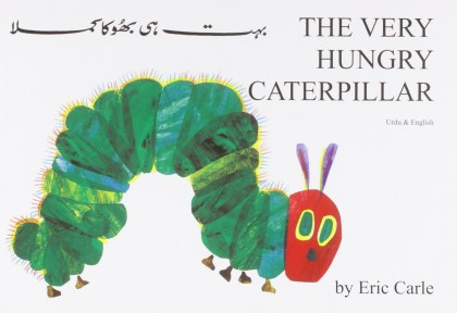 9781852691295-the-very-hungry-caterpillar-english-urdu