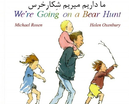 9781852697112-we-re-going-on-a-bear-hunt-english-and-farsi