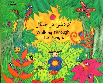 9781852698317-walking-through-the-jungle-english-and-farsi