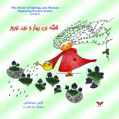 9781939099174-the-story-of-bahar-and-norooz-level-2