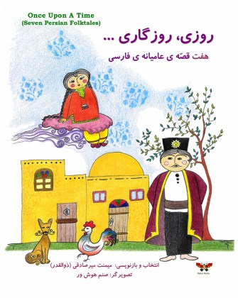 9781939099228-once-upon-a-time-seven-persian-folktales