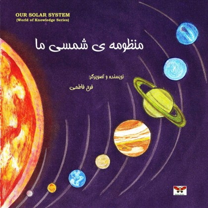 9781939099426-our-solar-system