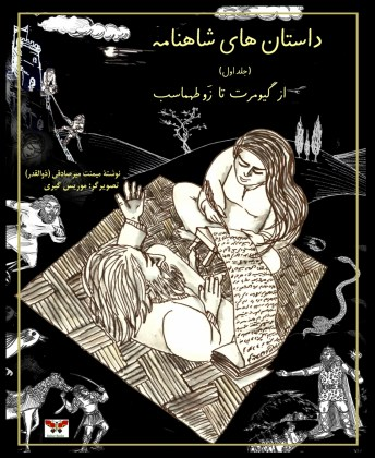 9781939099549-stories-of-shahnameh-vol-1
