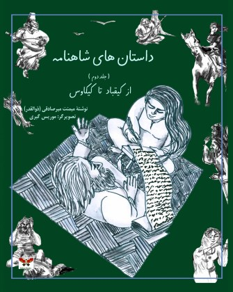 9781939099570-stories-of-shahnameh-vol-2