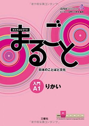 9784384057539-marugoto-japanese-language-and-culture-starter-a1-coursebook-for-communicative-language-competences