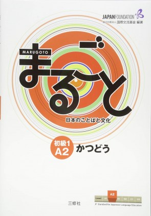 9784384057546-marugoto-japanese-language-and-culture-elementary-a2-1-coursebook-for-communicative-language-activities