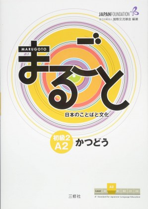 9784384057560-marugoto-japanese-language-and-culture-elementary2-a2-coursebook-for-communicative-language-activities