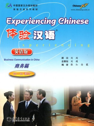 9787040187663-experiencing-chinese-business-communication-in-china-cd