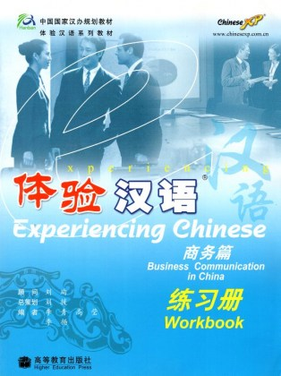 9787040228298-experiencing-chinese-business-communication-in-china-workbook-cd