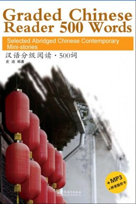 9787513803458-graded-chinese-reader-500-words-mp3