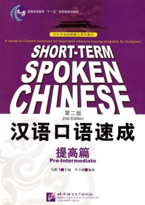 9787561916162-short-term-spoken-chinese-pre-intermediate-textbook-2nd-edition