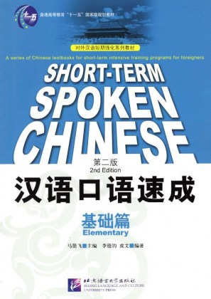 9787561916865-short-term-spoken-chinese-elementary-textbook-2nd-edition