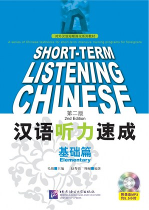 9787561929469-short-term-chinese-listening-elementary-mp3-cd-2nd-edition