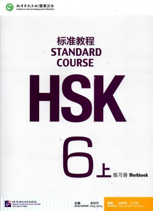 9787561947814-hsk-standard-course-6a-workbook