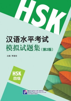 9787561947821-hsk-simulation-tests-level-4-2nd-edition