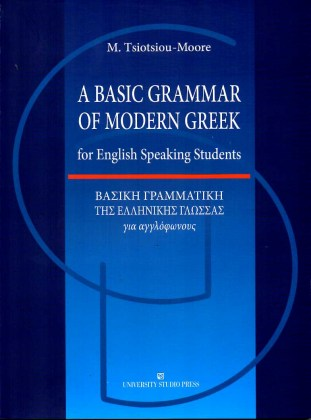 9789601211053-a-basic-grammar-of-modern-greek-for-english-speaking-students