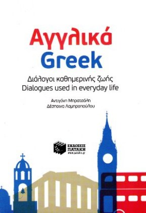 9789601659985-agglika-ellinika-english-greek-dialogoi-kathimerinis-zois
