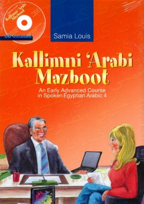 9789774162237-kallimni-arabi-mazboot-an-early-advanced-course-in-spoken-egyptian-arabic-4