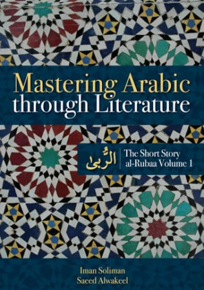 9789774165986-mastering-arabic-through-literature